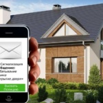Охранные системы для дома, квартиры – какую выбрать
