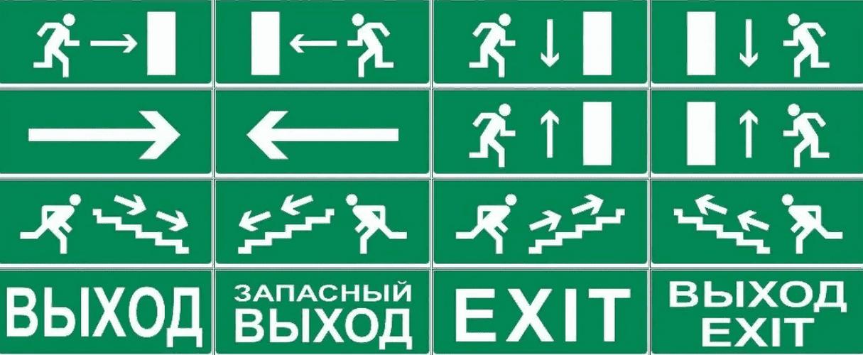 СОУЭ - организация эвакуации при пожаре. Проектирование и монтаж СОУЭ в Москве